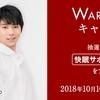 2018.10.09 - 『東京西川 WARM SLEEP』活动