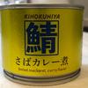 優しいカレー味のサバ缶でご飯が進む【さばカレー煮/紀ノ国屋】