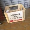 立花理香・杜野まこトークショー ~鯉と星のオールスターゲーム!!~