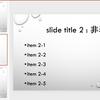 python-pptx で PowerPoint の「非表示スライド」を判定する