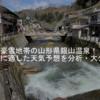 豪雪地帯の山形県銀山温泉!観光に適した天気予想を分析・大公開