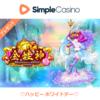 【オンラインカジノ】今週のユーザーが得するプロモーション3選!