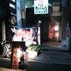 【ラーメン】麺屋なかひら はりまや店