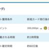 【PONEY】 セディナゴールドカードで1,100,000pt(11,000円)! さらに最大6,000円相当のわくわくポイントがもらえるキャンペーンも!