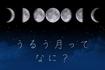 2020年は4月が2回!?うるう月のひみつ☆