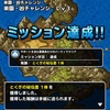 DQMSL 凶エスタークチャレンジ3(楽園・凶チャレンジ Lv3)のミッション「サポートを含む悪魔系だけのパーティでクリア」を達成しました。