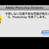 Photoshop ElementsをLeopardで使うウラ技