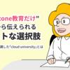 """#22:""""kintone教育だけ""""だから伝えられる「ベストな選択肢」。1,700名が受講した「cloud university」とは。"""