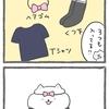 4コマ漫画「福袋」
