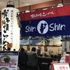 博多純情らーめん ShinShin KITTE博多店