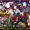 【モンスト】新しいiPhoneで激獣神祭引くよ〜70連!!