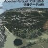 技術書典9で「Apache Parquet ではじめる快適 データ分析」を出します