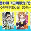 Amazon: 「タイムセール祭り」でのKindleマンガ「竹書房の日フェア」が熱い!最近珍しい70%OFF