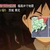 鋼の錬金術師FA また地震ってどういうことだよ!!
