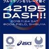 【当選w】アシックス「42195DASH!! キャンペーン」