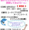 8月5日(土)ウクレレペイントイベント開催!!