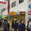 頂好食品で棗泥の月餅&エッグタルト@横浜中華街