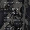 【シノアリス】 憎悪偏 人魚姫の書 二章 ストーリー ※ネタバレ注意