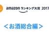 2017年Amazonランキング大賞<お酒総合編>