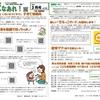 月刊☆子育て情報紙「おおきくなあれ!」2021年3月号