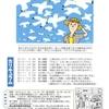 93期岡山労働学校は10月3日開校!