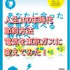 人生100年時代 節約方法 電気を東京ガスに変えてみた!