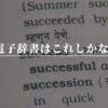 【必見】英語特化モデルなら受験も資格もOK!阪大外語卒オススメの電子辞書を紹介します!
