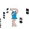 無敵の合コン~男のカサネテク~