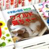 猫ちゃー図鑑 まねっこ