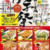 静岡県ご当地餃子祭 in 沼津開催!静岡を代表する餃子が大集合