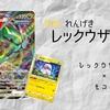 【ポケカ】雷軸 れんげき「レックウザVMAX」デッキ