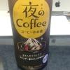 サントリー・夜のコーヒーが美味しい!