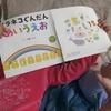 kodomoe(コドモエ)2017年2月号の付録絵本は『ノラネコぐんだん あいうえお』。親子で一緒に楽しめます♪