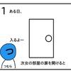 次女のパーティション【4コマ漫画】