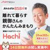 遠くにいても健康状態が確認できる見守りアプリ「Hachi」の特徴とは?