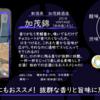 【水曜日の甘口一杯】加茂錦 2018VINTAGE【FUKA🍶YO-I】