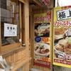 鎌ヶ谷駅前に、肉から油までこだわっている超オススメ唐揚げ店 〜極上唐揚げ こっこ〜
