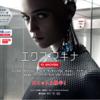 「エクス・マキナ」 人工知能 人型ロボット 美しすぎるアリシア・ヴィキャンデル