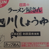 日清のラーメン屋さん~旭川しょうゆ味