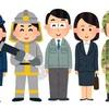 元キャリア官僚が、アラサーニートを使って誰でも公務員試験に合格できることを証明する記録(その2・おすすめな公務員)