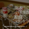 443食目「熊本市の小学生が給食で米粉を学ぶ」食の大切さを学んだ小4〜小6までの120人