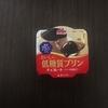 糖質75%オフ!森永のおいしい低糖質プリンからチョコレート味が登場!