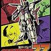 『機動戦士ガンダムZZ』その4