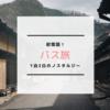 母娘旅!バス旅行(1) 〜妻籠宿と下呂温泉〜