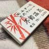 京都北白川・昭和な不動温泉でカジュアル湯治
