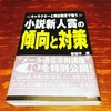 書評『小説新人賞の傾向と対策』若桜木虔