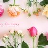 1つ歳を重ねたので、誕生日の思い出について語ってみる