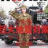 MAMOR (2015-10) / 特集: 自衛隊巨大地震対策オペレーション最前線