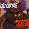 【攻略】仁王2 〜1人で倒す!ボス「両面宿儺」攻略方法〜