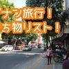 【1歳11ヶ月(2歳)】赤ちゃん連れ海外旅行!ベトナム・ダナンへの持ち物リスト!